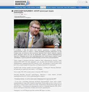 медиа-революция, Кавказская политика