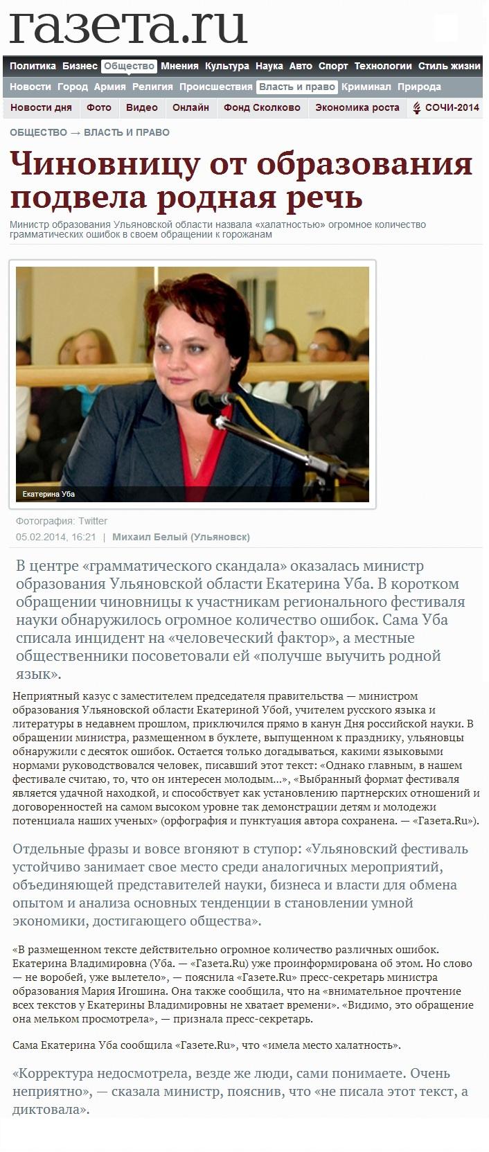ульяновские министры