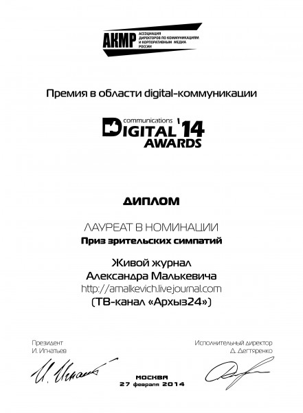 Диплом 2014_1