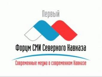 V-Pyatigorske-proydet-pervyy-forum-SMI-Severnogo-Kavkaza-I-Forum-SMI