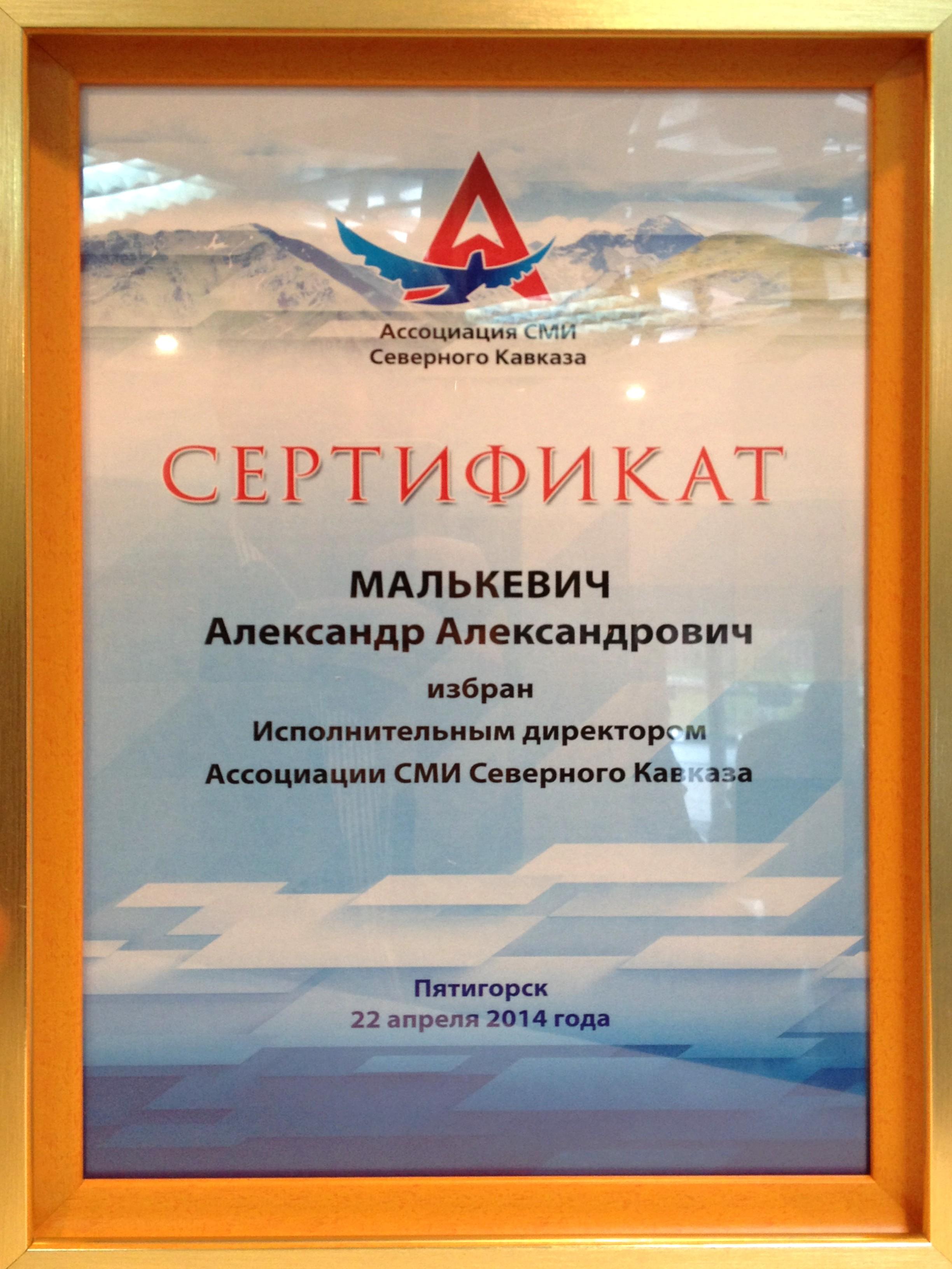 АСМИ СКФО Апрель 2014