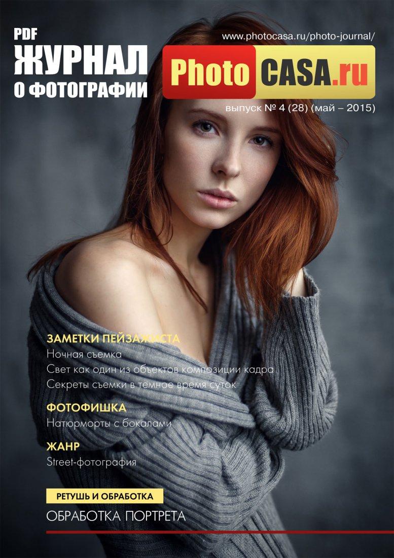 журнал фотография i