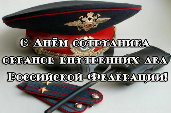 День сотрудника полиции поздравления с