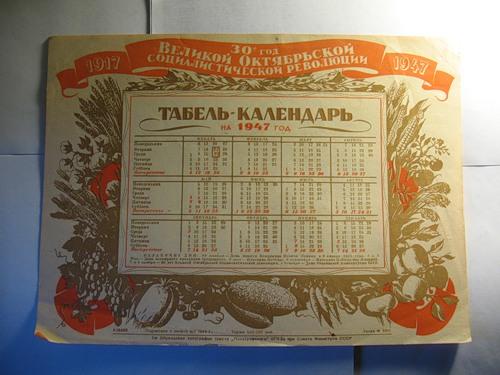 календарь 1960 года по месяцам посмотреть распознается иммунной системой