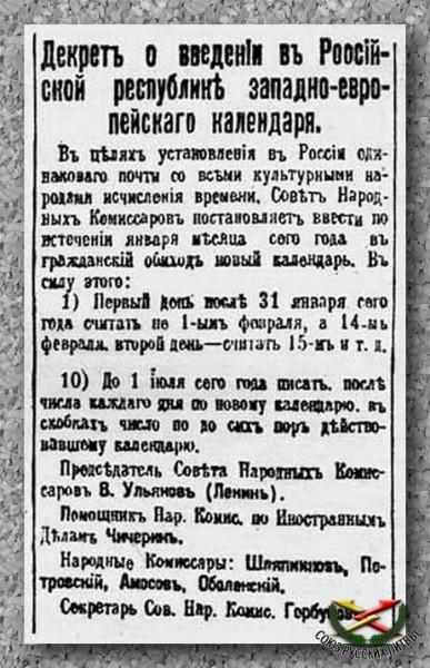 14 февраля 1918 года Советская Россия перешла на новый стиль летоисчисления.