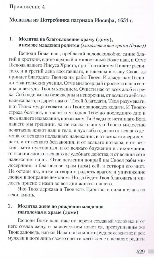 Молит_повив1