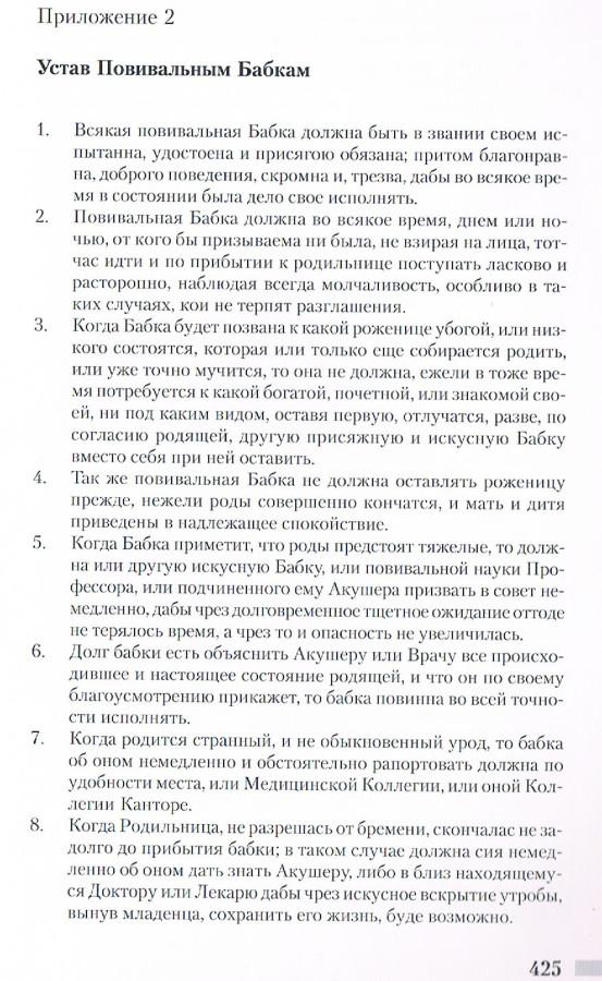 Устав_повив1