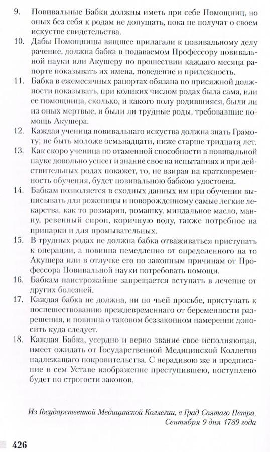 Устав_повив2
