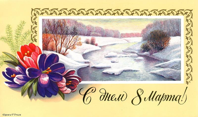 весенняя открытка 10.jpg