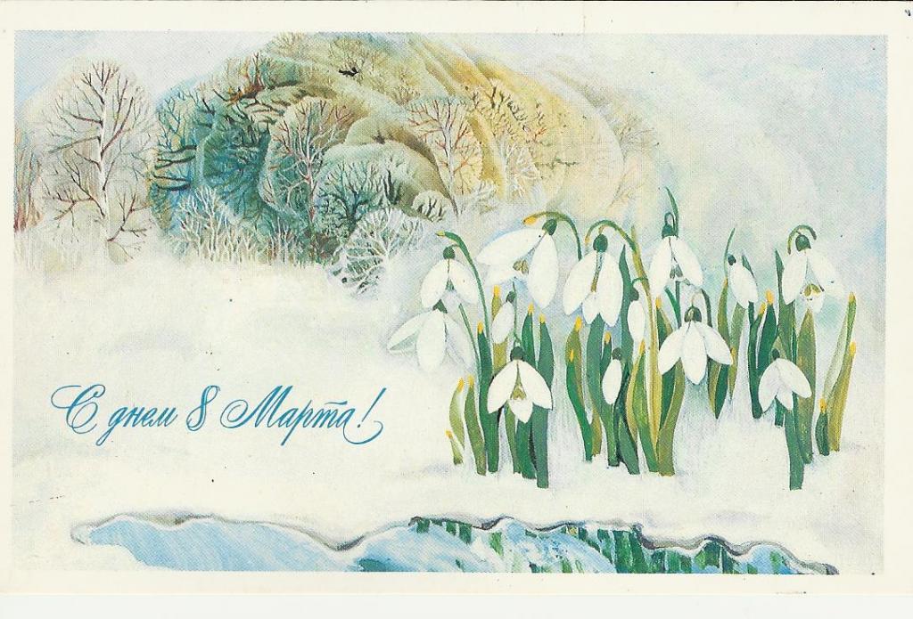 весенняя открытка 8.jpg