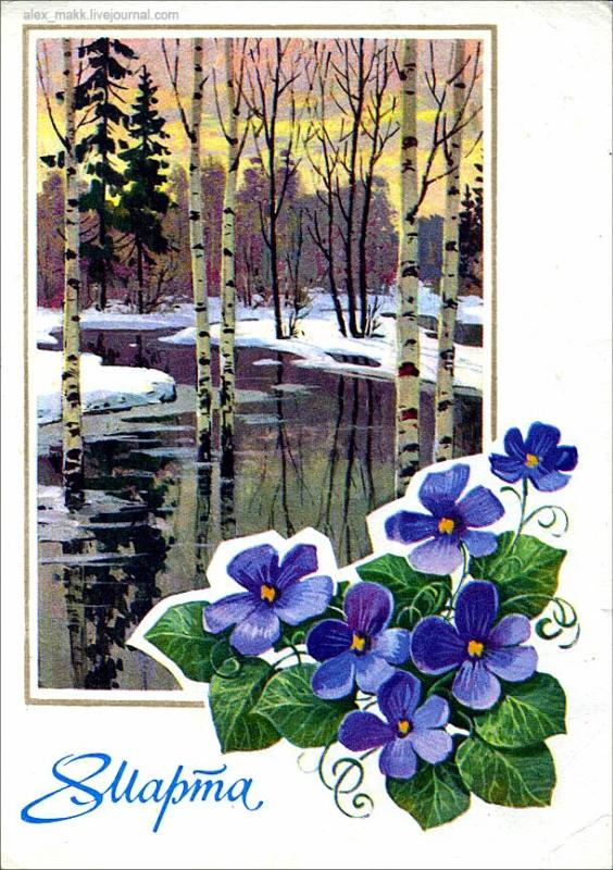 весенняя открытка 11.jpg