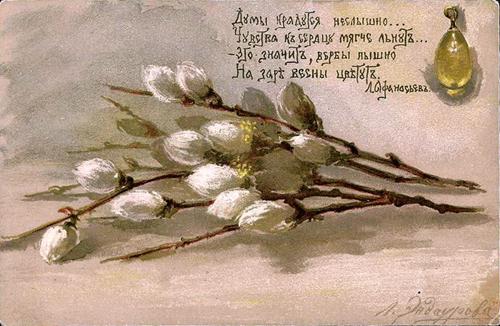вербное воскресение 2.jpg