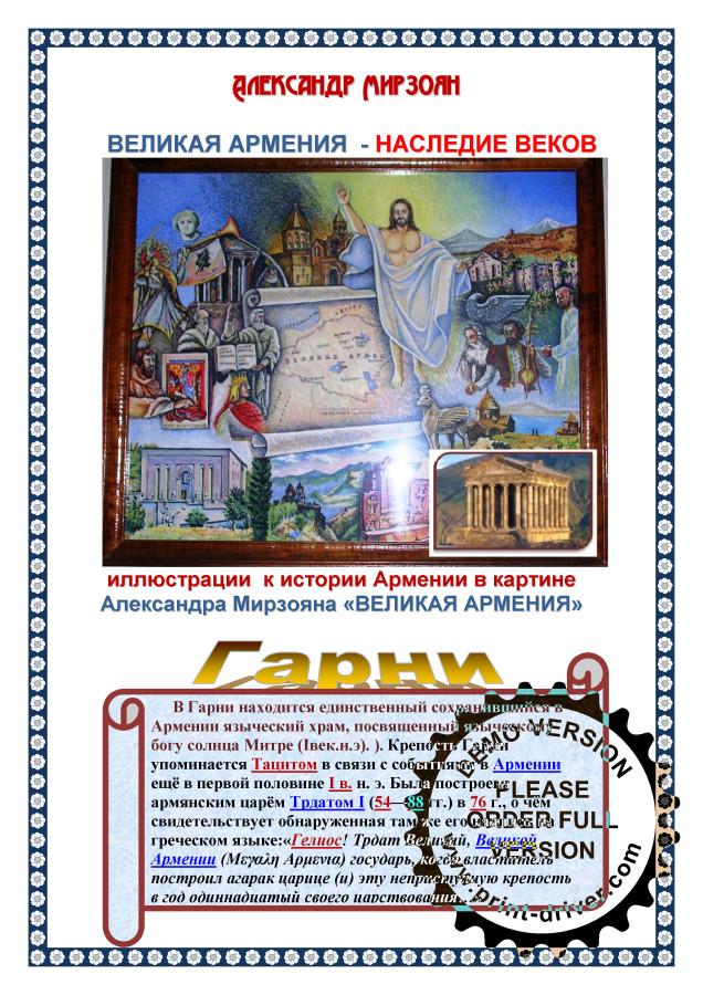Александр Мирзоян-ГАРНИ(2)