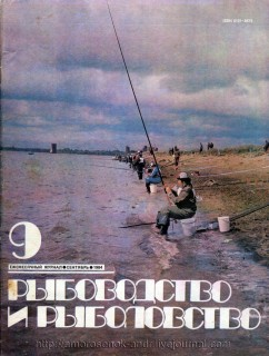 Рыбоводство и рыболовство №9 (сентябрь) 1984г