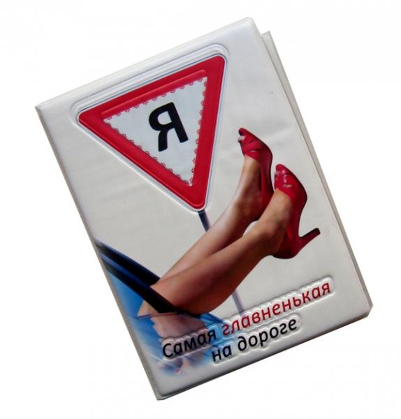 Поздравление с получением водительского удостоверения в картинках