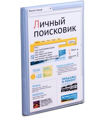 vizitnitsa-lichnyj-poiskovik-01_360x410