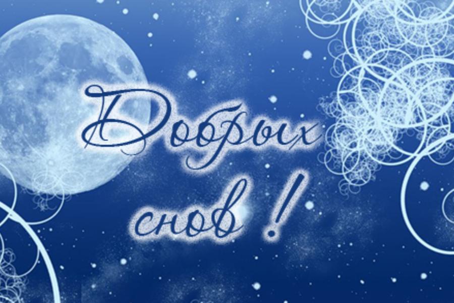 Ловли, красивых снов картинки красивые с надписями зимние