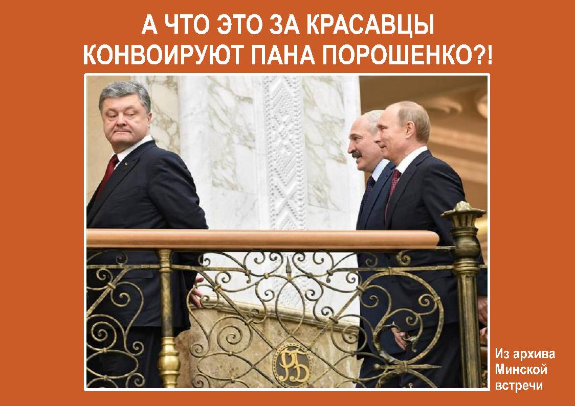 А что это за красавцы конвоируют пана Порошенко