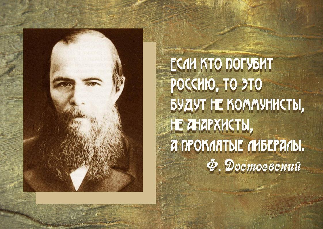 Достоевский и либералы