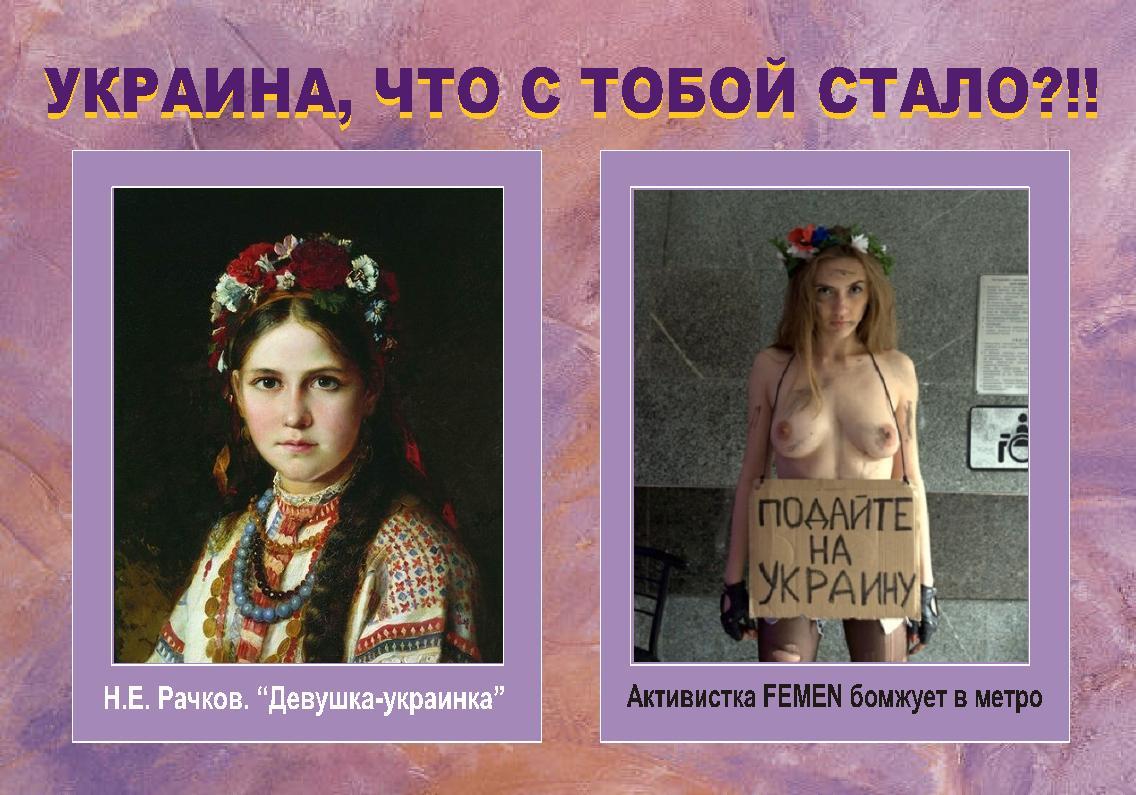 Украина, что с тобой стало