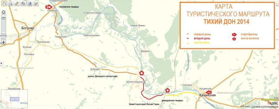 Техническое описание маршрута