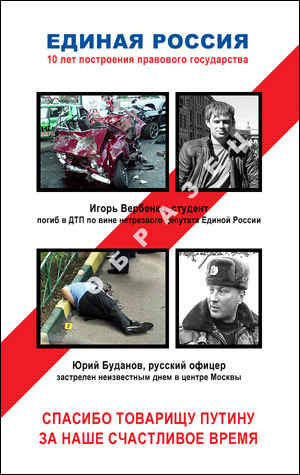 Плакат Спасибо Путину