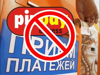 PinPay express