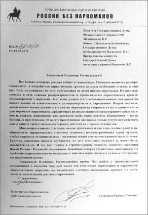 Россия без наркоманов - Герман Стерлигов