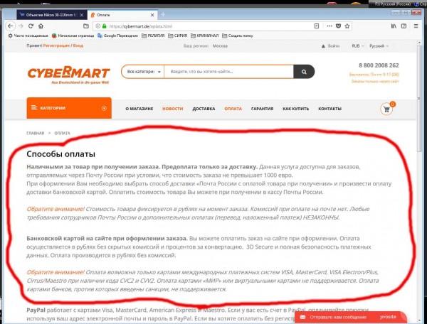 сетевой_маг_санкции