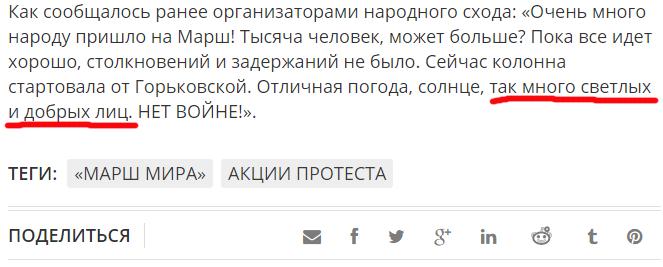В Санкт Петербурге прошел Марш мира   В Кризис.ру