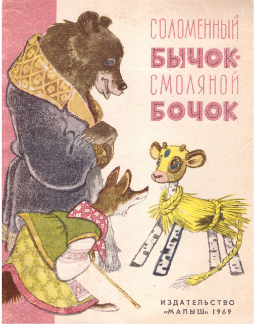 бычок смоляной бочок обложка книги картинки сабельник середине лета