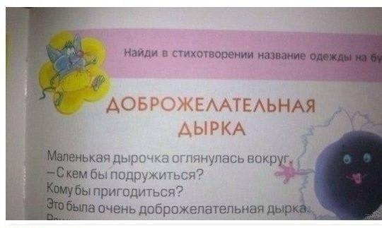 149f364f_dobrozhelatelnaya-dyrka-smeshnye-kartinki-942773