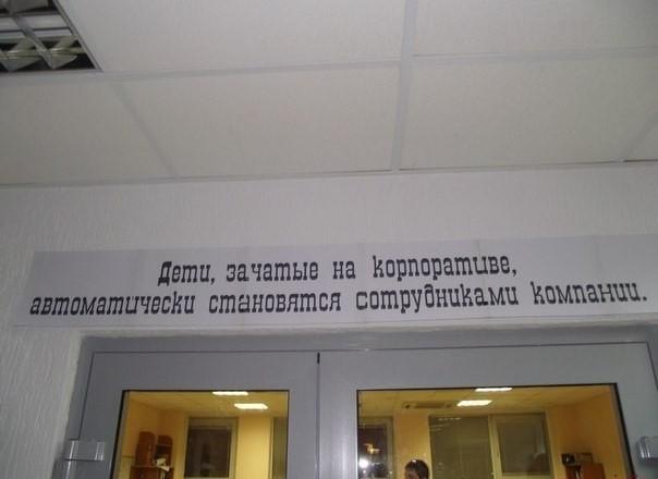 e2c769c7_korporativy-takie-dela-deti-534199