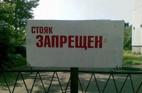 1334664350_zaprety_05