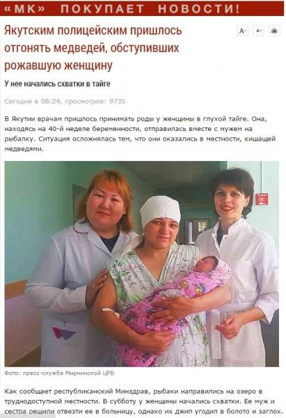 якутская женщина