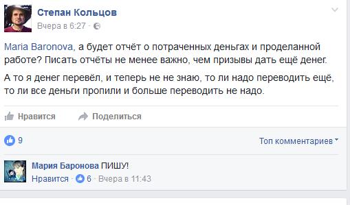 пишу Баронова
