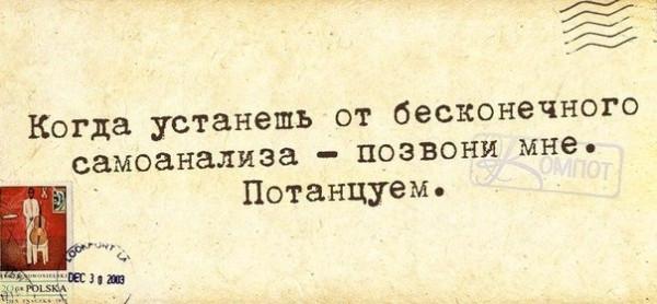 самоанализ