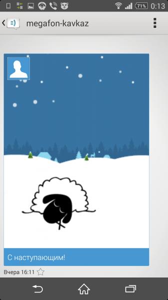 Screenshot_2014-12-31-00-13-26