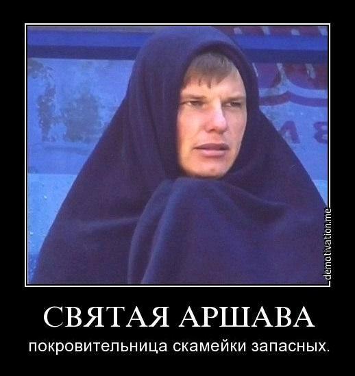 Аршавин