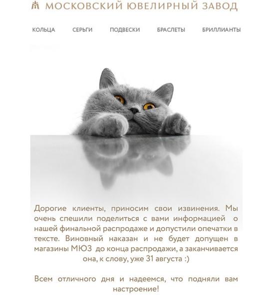 московский ювелир
