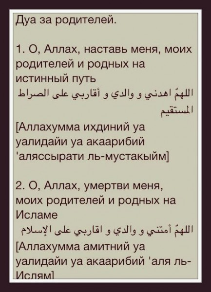 Дуа на арабском с транскрипцией