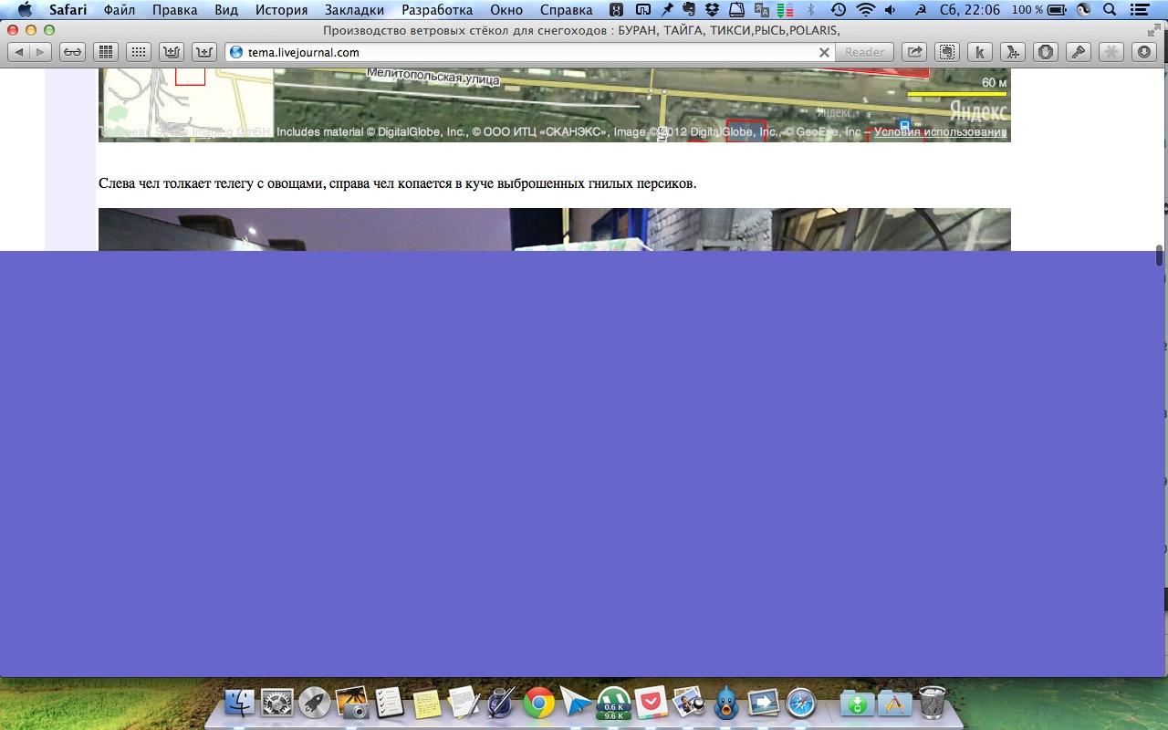 сафари фиолетовый