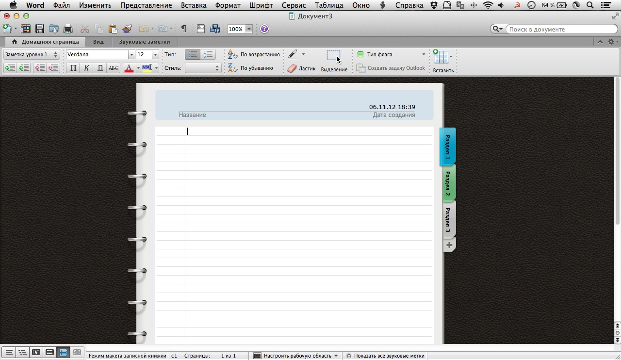 Снимок экрана 2012-11-06 в 18.39.38