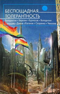 Bespoadnay-tolerantnost-Sergey-ekmaev_10249555_bced861d