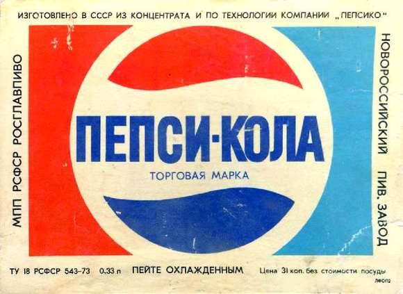 Советская этикетка Пепси