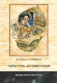 Читатель амфибрахия