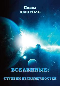 Вселенные