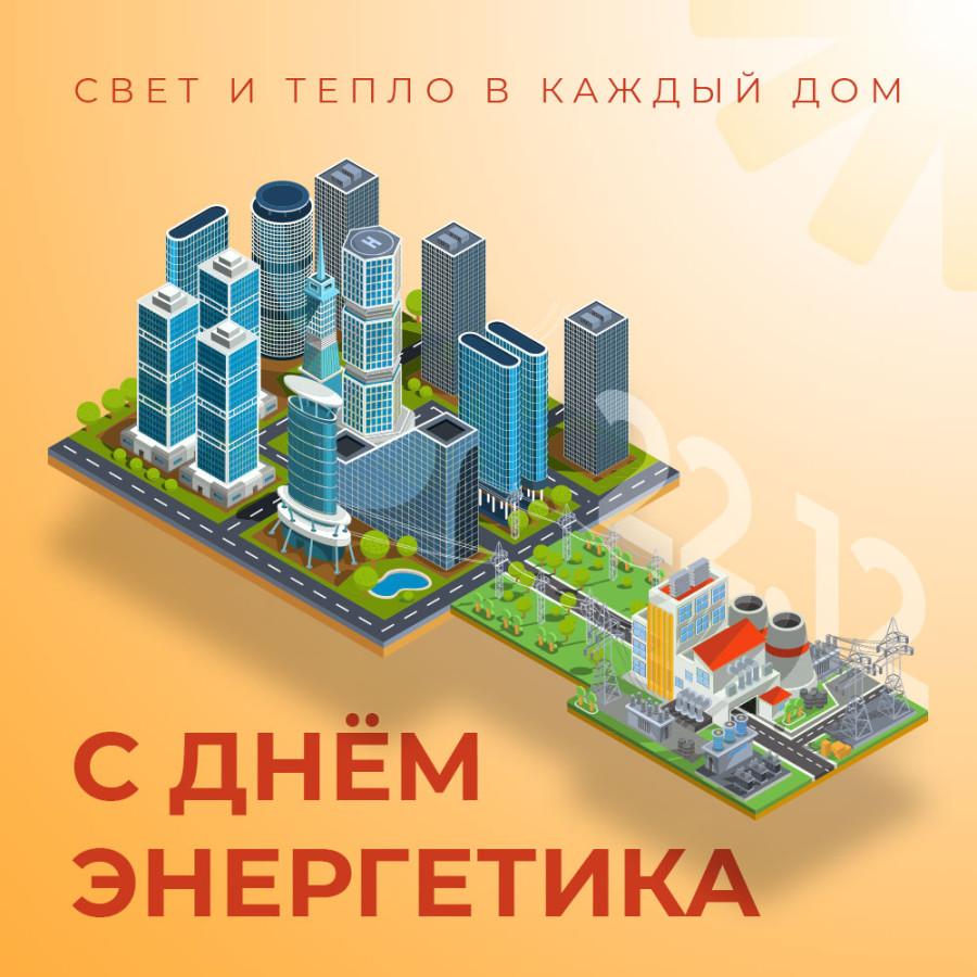 Pozdravitelnyiy-banner-S-dnem-e`nergetika