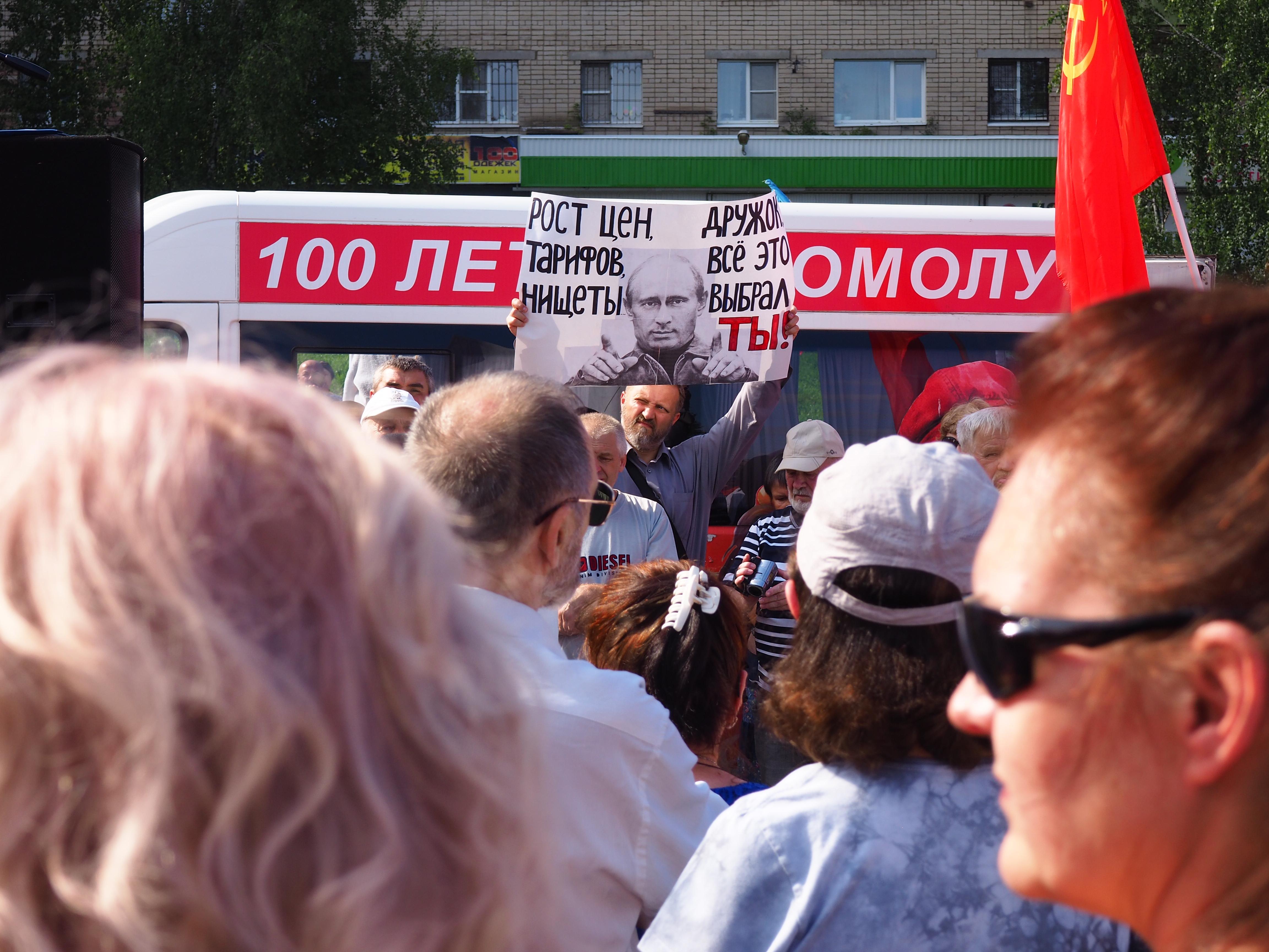 Митинг против пенсионной реформы. Кострома.