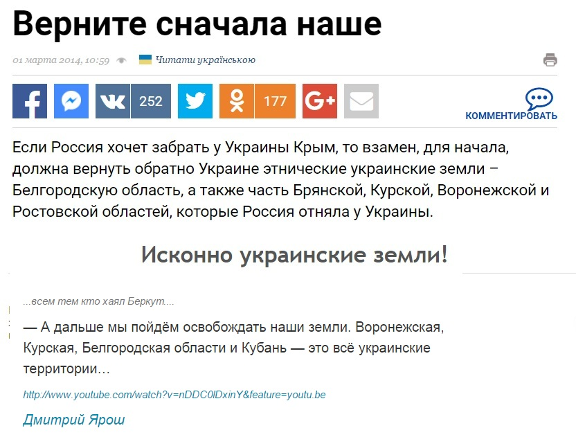 Поведение украинцев на их «исконных землях»